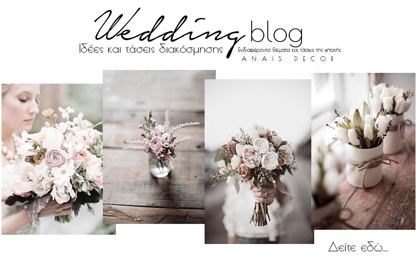 Blog Διακόσμησης Γάμου